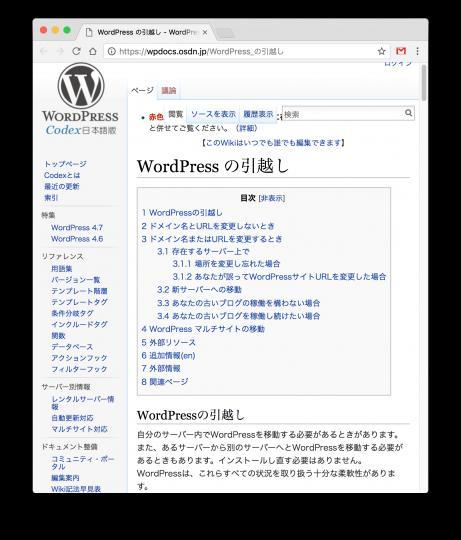 wordpressドキュメント