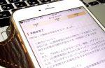 au版iPhone6s plusのSIMロック解除方法が拍子抜けするほど簡単だった